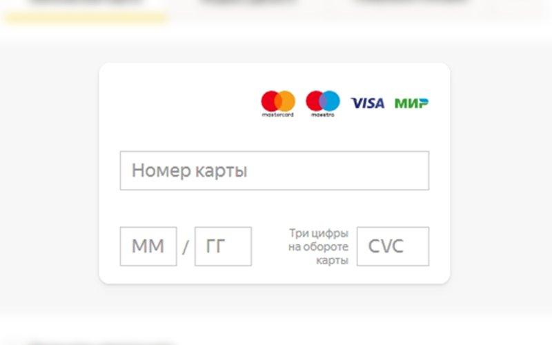 Оплатите заказ онлайн