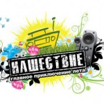 """Всем по жилому прицепу на фестивале """"Нашествие 2013"""""""