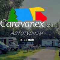 Итоги Caravanex 2015