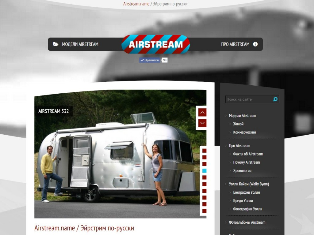 airstream_by_retrailer