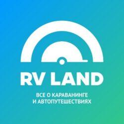 RV Land логотип