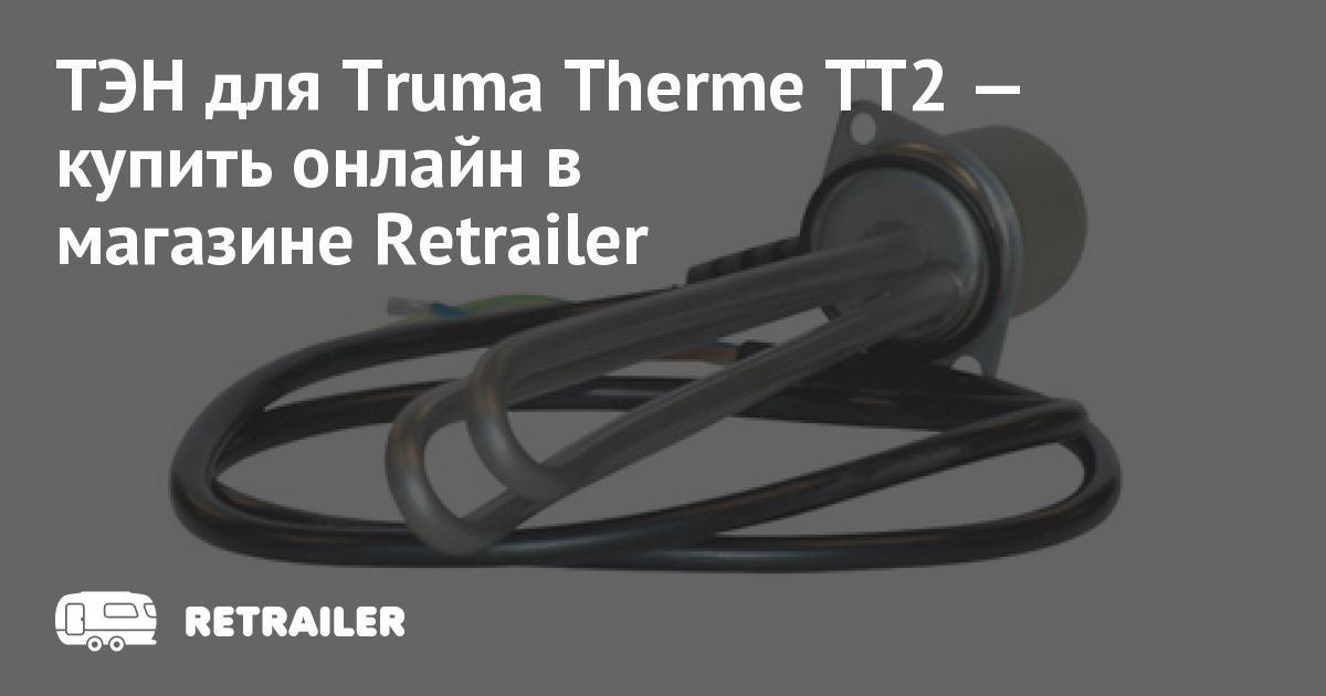 truma therme tt2 retrailer. Black Bedroom Furniture Sets. Home Design Ideas